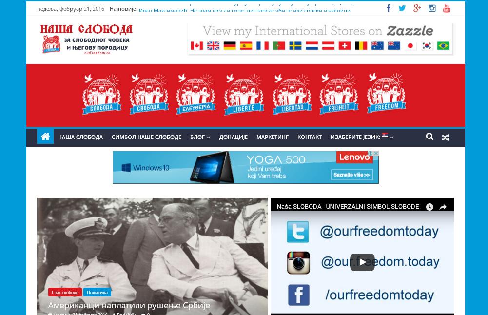 Unsere Freiheit